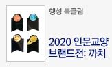 2020 인문교양 브랜드전: 까치(하단 까치 인문교양 도서 2만원 이상 구매 시 행성 북클립 선택)