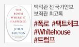 #폭로 #팩트체크 #트럼프 #Whitehiuse(트럼프 폭로 도서 모음)