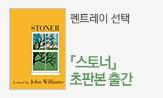 [교보단독] <스토너 초판본> 펜트레이 이벤트 (스토너 펜트레이 선택 (스토너 초판본 구매시) )