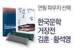 [교보단독] 김훈 황석영 한국문학 거장전(연필 파우치 선택 (이벤트 페이지 참고))