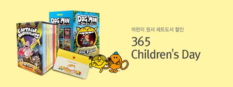 365 어린이날