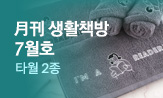 월간 생활책방 7월호(독서가를 위한 타월(생활책방 이벤트 참고))