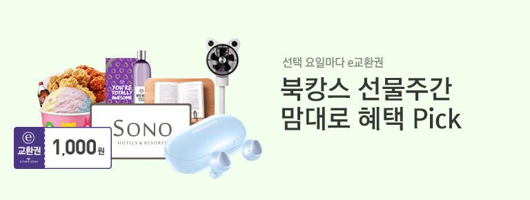 <북캉스선물주간> 여름 성수기 할인혜택 X 북캉스선물
