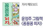 <꽁꽁꽁 피자> 출간이벤트(행사도서 포함 유아 2만원 이상 구매 시 '자석 메모보드'선)