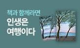 [열림원 산문전] 책과 함께라면 인생도 여행이다(클매트 선택 (행사도서 포함 구매시) )