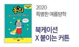 2020 어린이 여름방학 이벤트(행사도서 포함 '유아, 어린이, 가정/육아,요리' 3만원 이상 구매 시 '붙이는 커튼' 택)