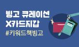 #키워드책빙고(빙고책 2권 이상 구매 시 카드지갑 선택(2종 중 택1))