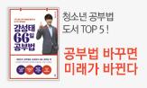 청소년 공부법 도서 TOP 5!(애슝 체크리스 선택(행사도서 포함, 중/고등 참고서 2권 이상 구매 시))