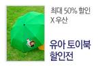 유아 토이북 최대 50% 할인 X 우산(행사도서 할인 & 2만원 이상 구매 시 '우산'선)