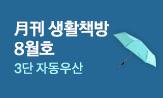 월간 생활책방 8월호(독서가를 위한 3단우(생활책방 이벤트 참고))