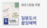 일본도서 끝장혜택 7탄(행사도서 2만원 이상 구매 시 파우치, 타월 / 3만원 이상 주간소년점프 중 택 1)
