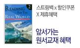 2학기 원서 대학교재(스트링백 + 10%할인쿠폰)