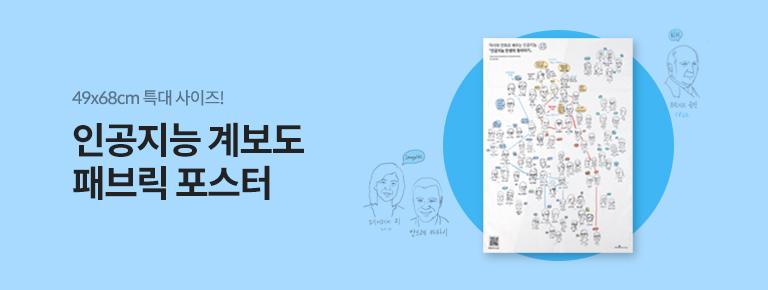 인공지능 패브릭 포스터