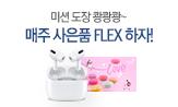 ★미션도장 쾅쾅쾅 매주 사은품 FLEX 하자★(에어팟프로, 기프트카드 10만원권 )