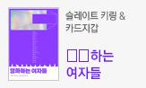 ㅇㅇ하는 여자들(구매조건 충족 시, 슬레이트 키링/룸룸 카드지갑)