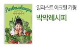 <박막례시피> 예약판매 이벤트(구매 시, 아크릴 키링 2종 중 택1 (포인트차감))