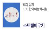 제 18회 KBS 한국어능력시험 기획전 (행사 대상도서 2권 이상 구매 시(택1/ 포인트차감))