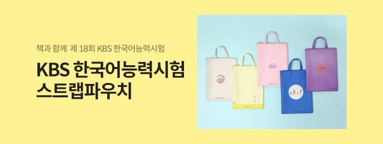 제 18회 KBS 한국어능력시험 기획전