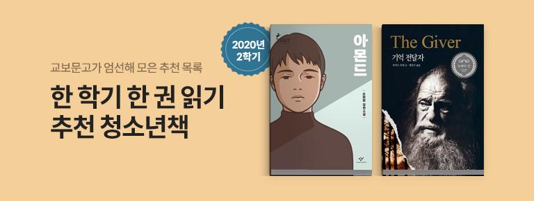 [한 학기 한 권]추천 청소년책(2020 2학기)