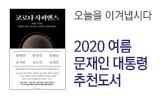 2020 여름 문재인 대통령 추천도서(추천도서 구매시 애슝 브리프케이스 선)
