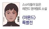 [교보단독] <아몬드> 특별전(투명 파우치 선택 (아몬드 포함 2만원 이상 구매시) )