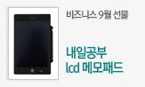 비즈니스 내일공부 : 9월(LCD 메모패드 선택 (행사도서 포함 분야 2만원 이상 구매시))