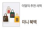 이 달의 추천 새책 X 미니 북백(미니 북백(시그니처 패턴 에디션)(포인트차감))