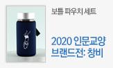 2020 인문교양 브랜드전: 창비(페이지 소개 창비 인문교양 도서 2만원 이상 구매 시 보틀파우치 세트 선)