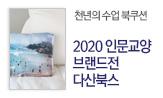 2020 인문교양 브랜드전: 다산북스(북션(데스크필로우) 선택 (이벤트 도서 2만원 이상 구매시))