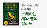 [교보단독] <노래하는 새와 뱀의 발라드> 출간 이벤트([노래하는 새와 뱀의 발라드] 유리컵(이벤트 페이지 참고))