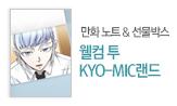 웰컴 투 KYO-MIC랜드(베스트만화 노트 (만화분야 2만원 이상 구매시))