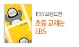 20-2 EBS 초등 브랜드전 (행사도서 구매 시, 펭수 L홀더 )