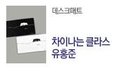 유홍준X차이나는 클라스 (답사기 시리즈 포함 역사/문화 2만원 이상 구매 시 데스크매트 선)