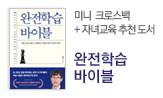 <완전학습 바이블> 단독 굿즈 이벤트(구매 시 미니 크로스백 선택(포인트차감))