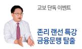 교보단독 존리 랜선 특강(온라인 라이브 강연 10/20 (화) 오후 2시!)