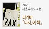 2020 서울국제도서전 리커버 <다시, 이 책> (서울국제도서전 에코백 선택(이벤트 페이지 참고))