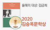 2020 김승옥문학상 특별전(유리컵 선택(2020 김승옥문학상 수상작품집 구매 시))