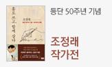 [등단50주년기념] 조정래 작가전(머그컵 & 북엔드 선)