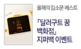 『달러구트 꿈 백화점』 지퍼백 이벤트(『달러구트 꿈 백화점』 지퍼백(이벤트 페이지 참고))