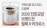 2020 인문교양 브랜드전: 어크로스 x 윌북(커피사촌 로스터스 스페셜티 드립백 (선택))