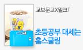 교보문고x밀크T 홈스쿨링 기획전(뽐뽐 레트로 머그컵 선)