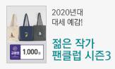 [2020 한국문학] 젊은 작가 팬클럽 시즌3(작가의 팬이 되면 1,000원 e교환권)