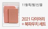 11월 특별선물 X 다이어리 세트(2021 다이어리+북파우치 세트(포인트차감))