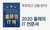 2020 올해의 IT책 투표(개발자 독자님, 올해의 IT책 선정에 참여부탁드립니다.)