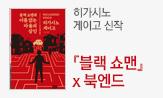 [교보단독] 『블랙 쇼맨』 출간 이벤트(북엔드: 『블랙 쇼맨』 포함 소설 2만원 구매 시)