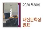 2020 대산문학상 수상작 발표(역대 수상작 소개+머그컵 선)