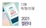 12월 교보문고 특/별/선/물(2021 캘린더)