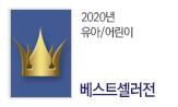 2020 유아동 베스트셀러 Top 100(베스트셀러 행사도서 포함 & 행사분야 3만원 이상 구매 시 택 1)