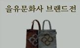 을유문화사 창립 75주년 기념 브랜드전(을유문화사 도서 구매시 사은품(금액대별 상이))