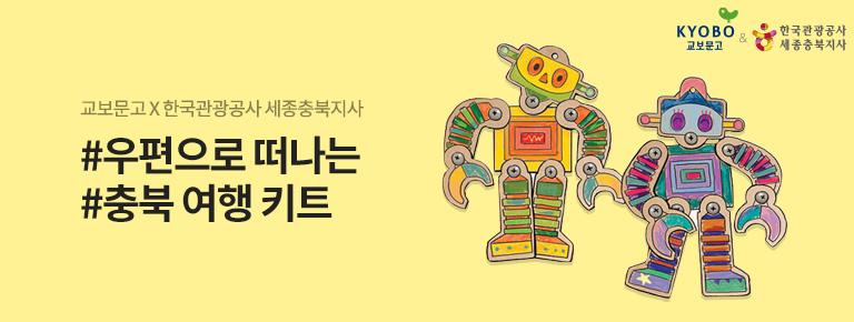 교보문고 X 한국관광공사 세종충북지사